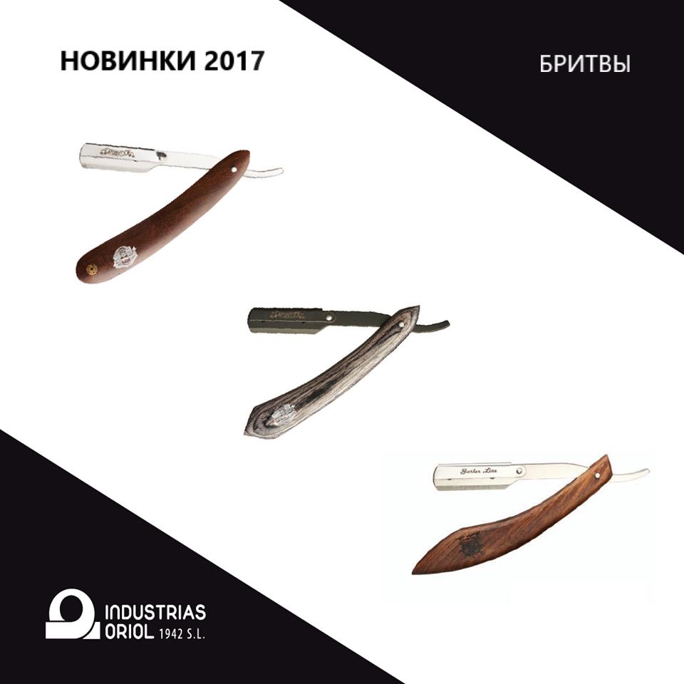 бритвы-новинки 2017